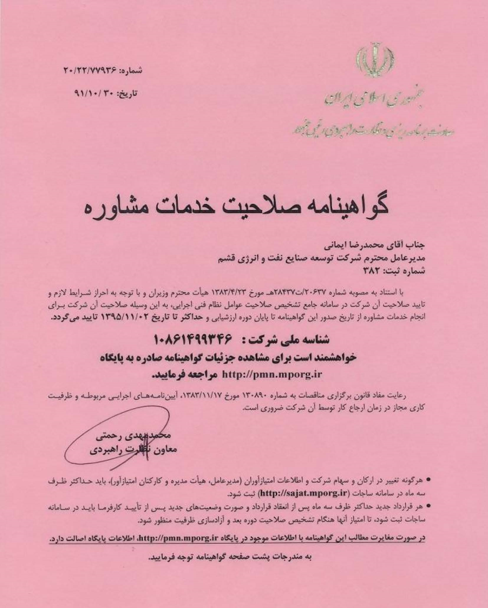 Iranian Consultancy Contractory Certificate