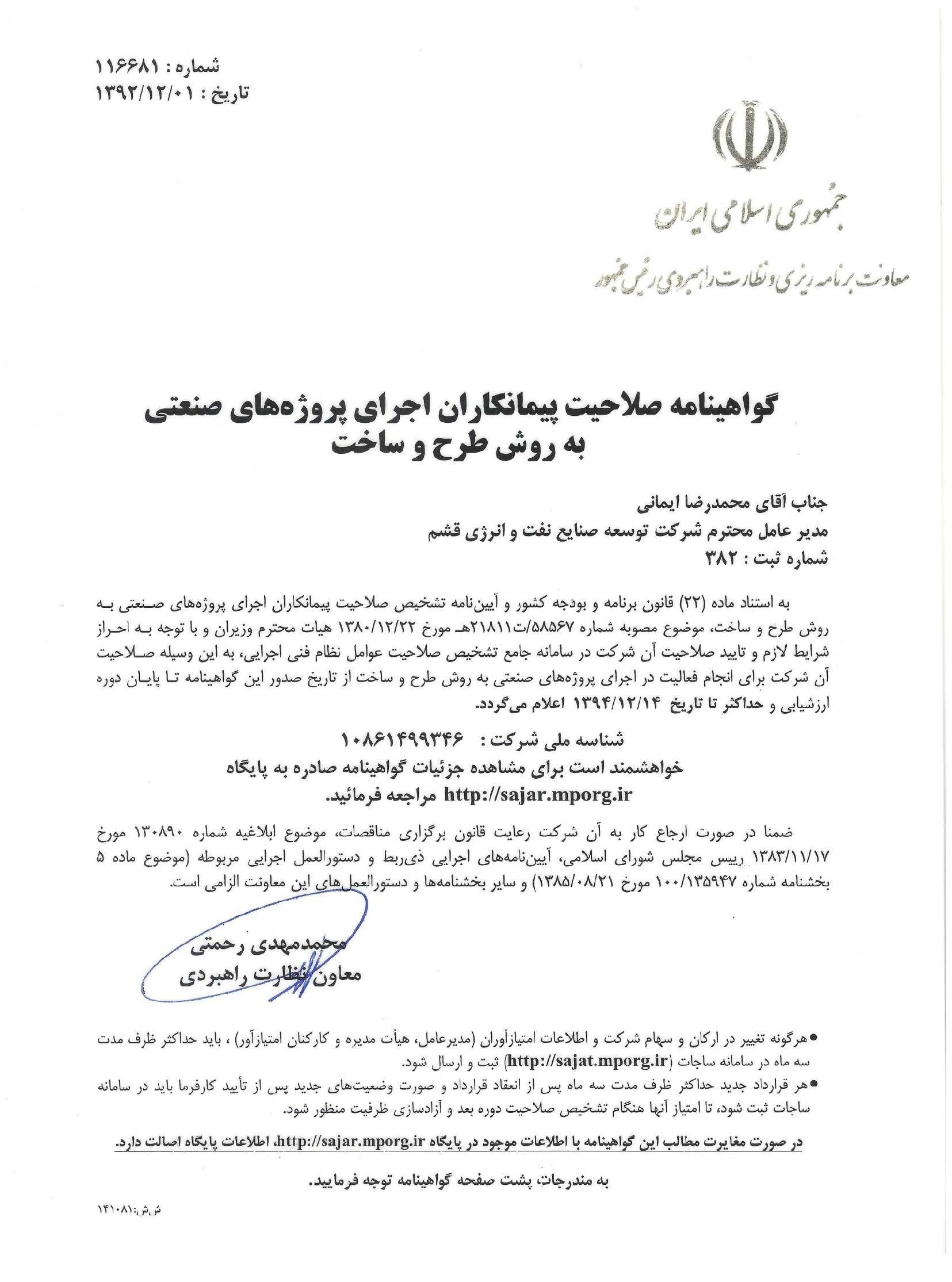 Iranian EPC Contractory Certificate